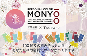 PERSONAL COLOR MONYO 100名刺デザイン